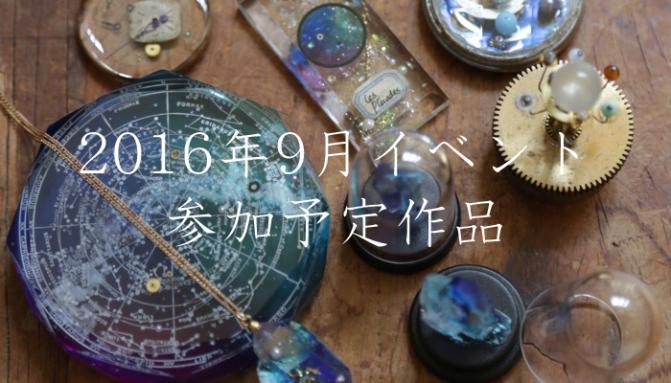 2016.09イベント参加予定作品
